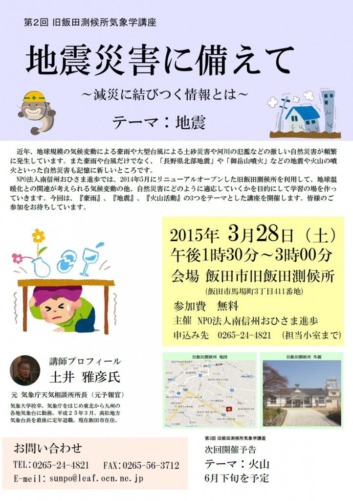 地震災害に備えて(旧飯田測候所講座) (1)